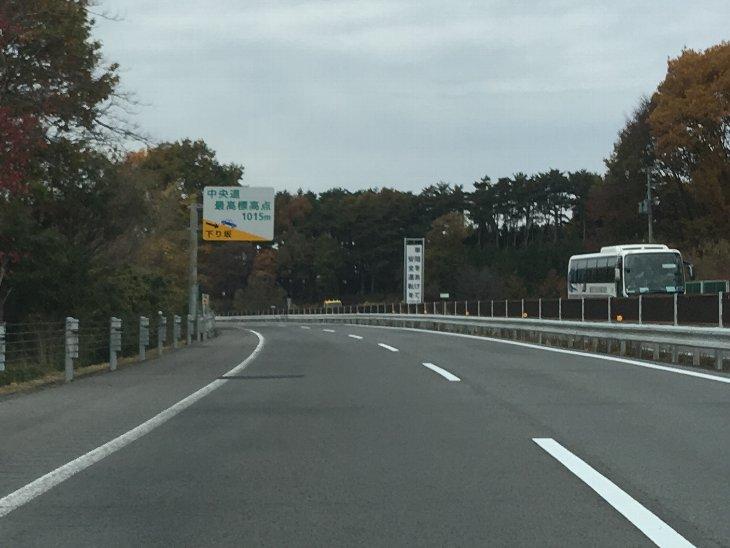 中央高速最高地点.jpg