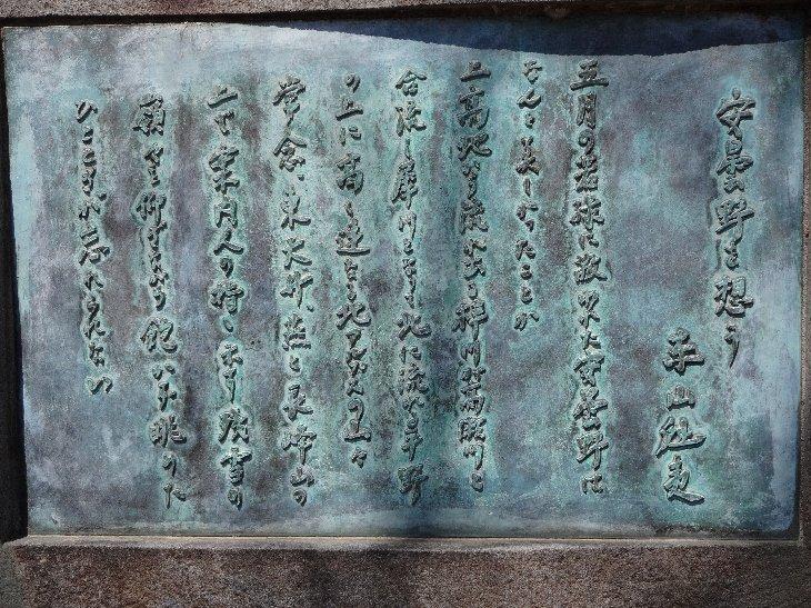 安曇野長峰山碑.jpg