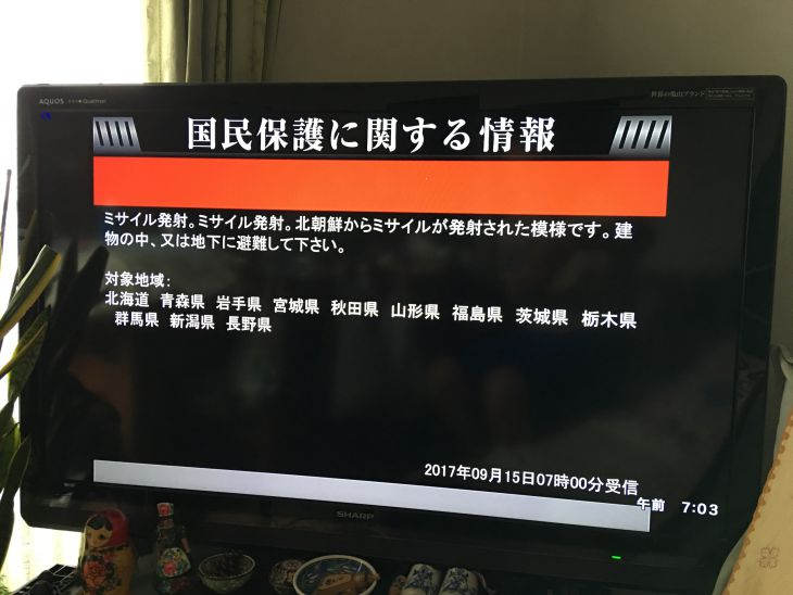 Jアラート発動.jpg