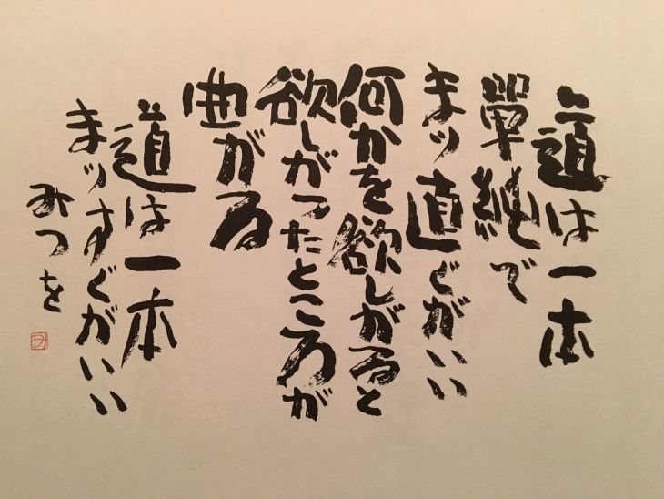 Mitsuo Aida.jpg